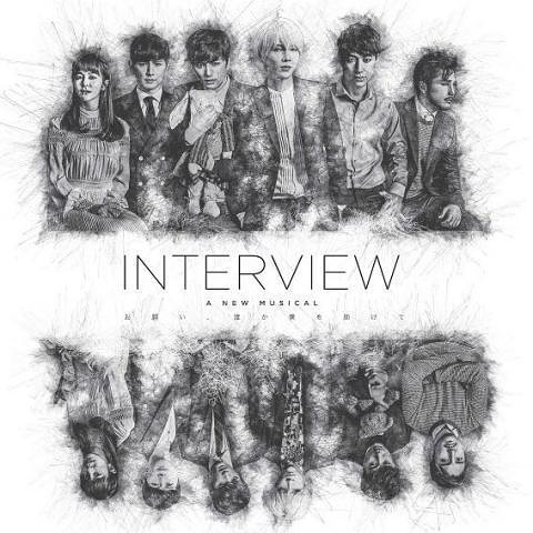 INTERVIEW~お願い、誰か僕を助けて~