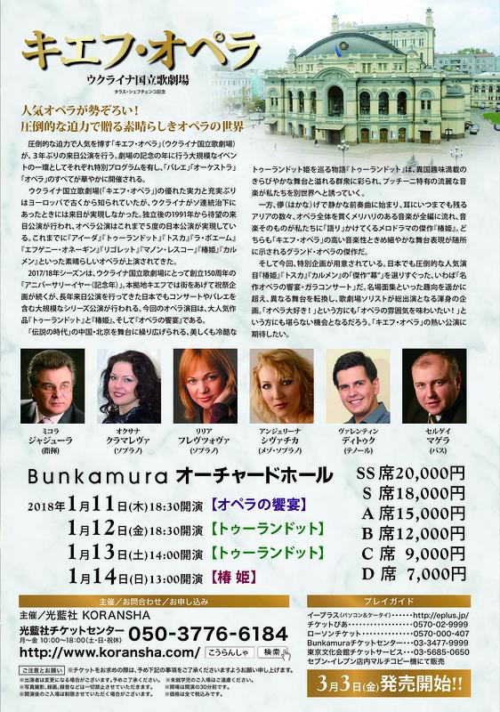キエフ・オペラ~ウクライナ国立歌劇場~「オペラの饗宴」