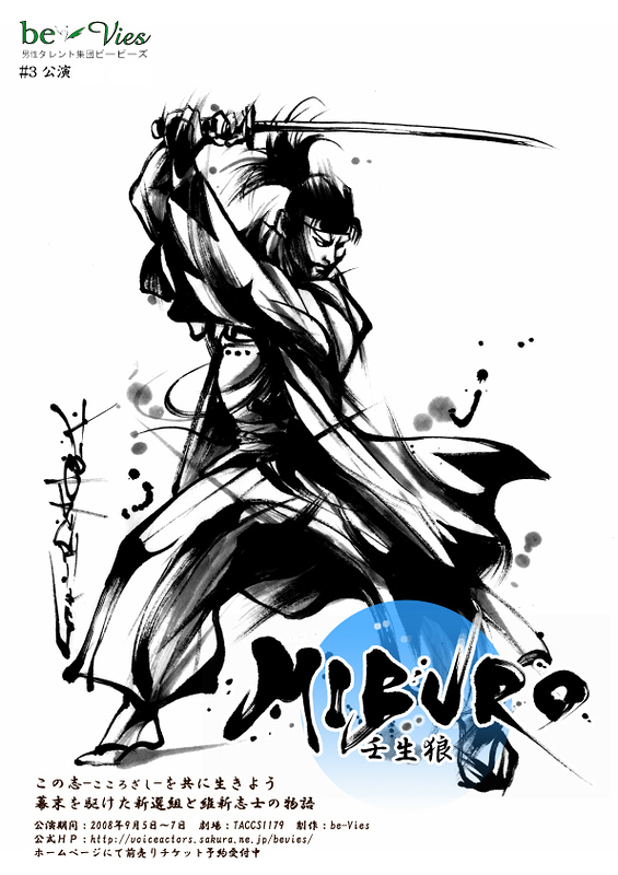 MIBURO-壬生狼-