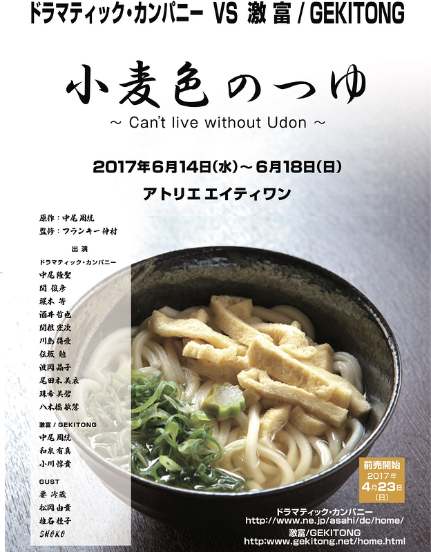 小麦色のつゆ ~ Can`t live without Udon ~