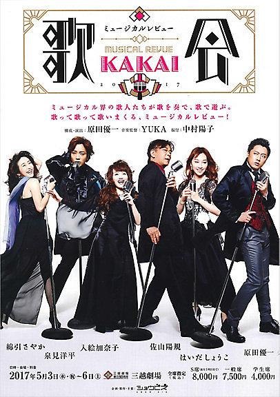 KAKAI2017