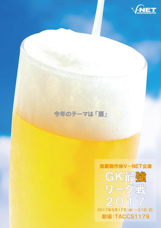 GK最強リーグ戦2017