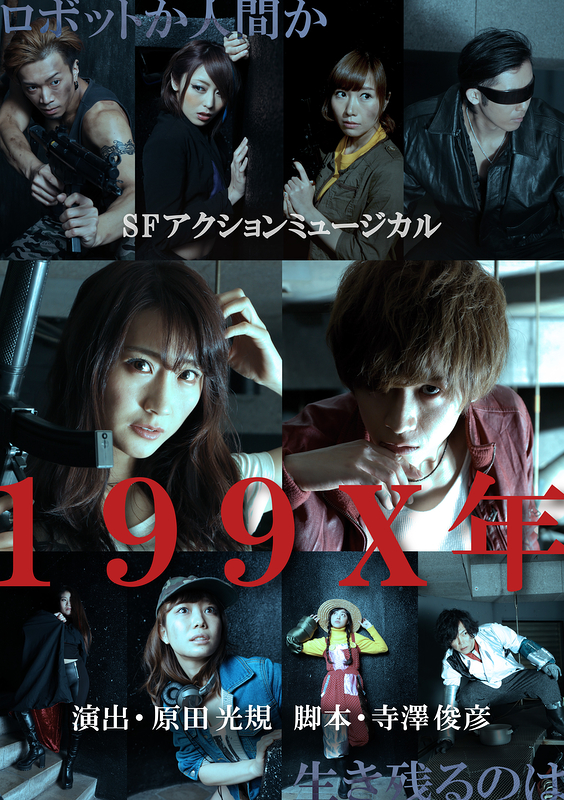 SFアクションミュージカル「199X年」