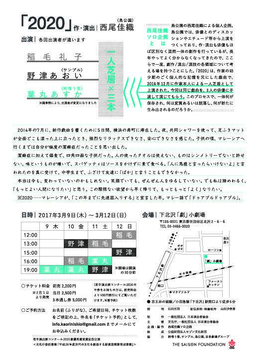 「2020」下北沢公演