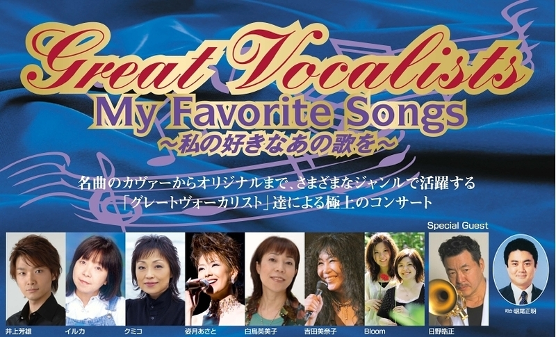 Great Vocalists My Favorite Songs
