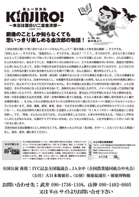 """ミュージカル""""KINJIRO! ~ 本当は面白い二宮金次郎~"""" 足柄地域公演"""