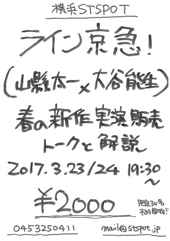 ライン京急(山縣太一×大谷能生) 春の新作実演販売 トークと解説