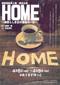 HOME~素晴らしき日の最後の一杯~
