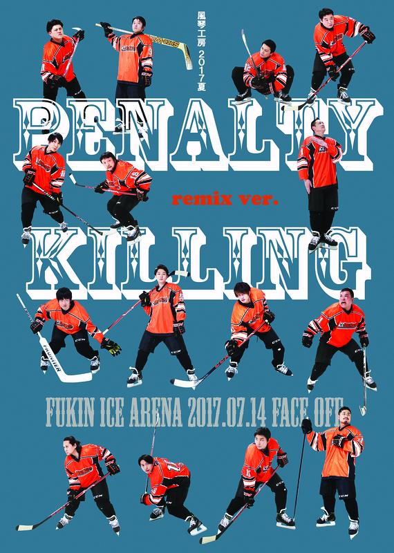 penalty killing