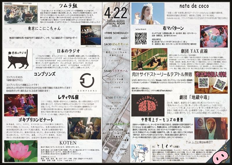 オルギア視聴覚室vol.2