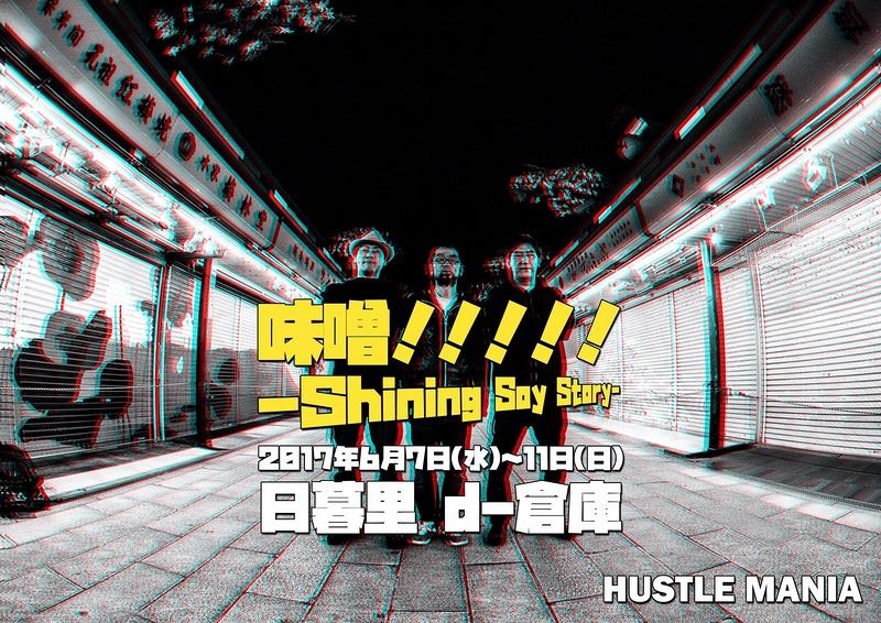 味噌!!!!! -Shining Soy Story-