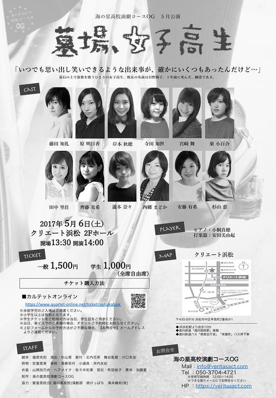 墓場、女子高生【海の星高校演劇コースOG】