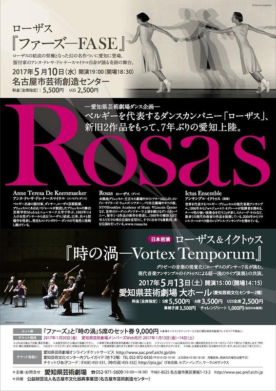 ローザス&イクトゥス『時の渦―Vortex Temporum(ヴォルテックス・テンポラム)』【日本初演】