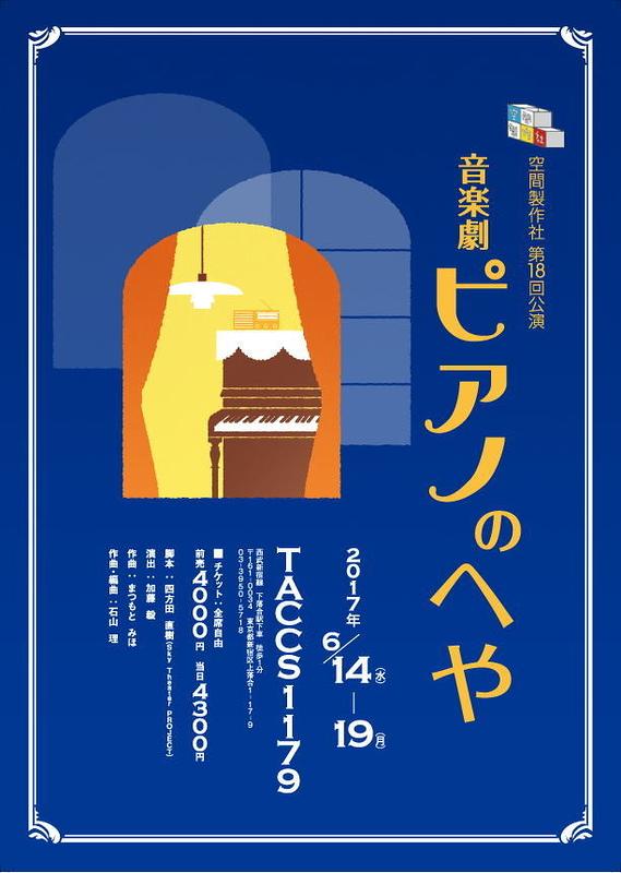 音楽劇「ピアノのへや」