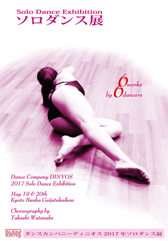 6works by 6dancers