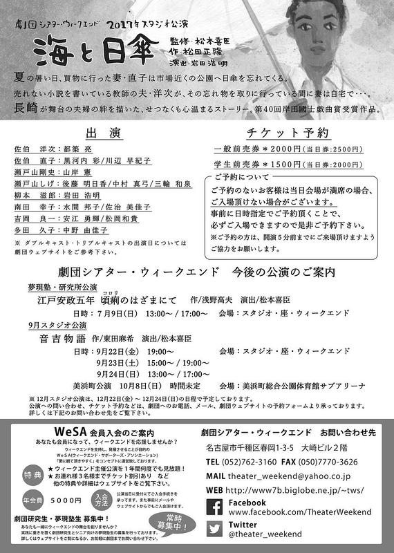 海と日傘【劇団シアター・ウィークエンド 名古屋公演】