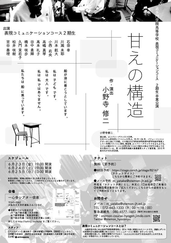 2期生 卒業公演「甘えの構造」