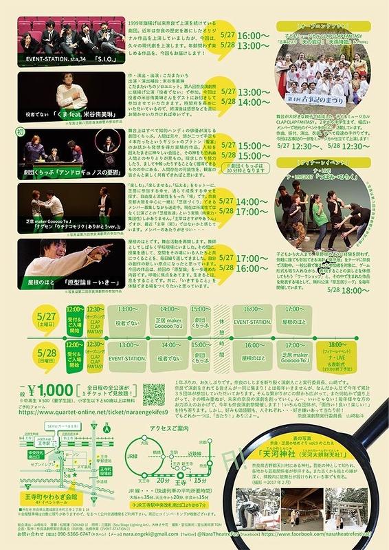 第九回奈良演劇祭