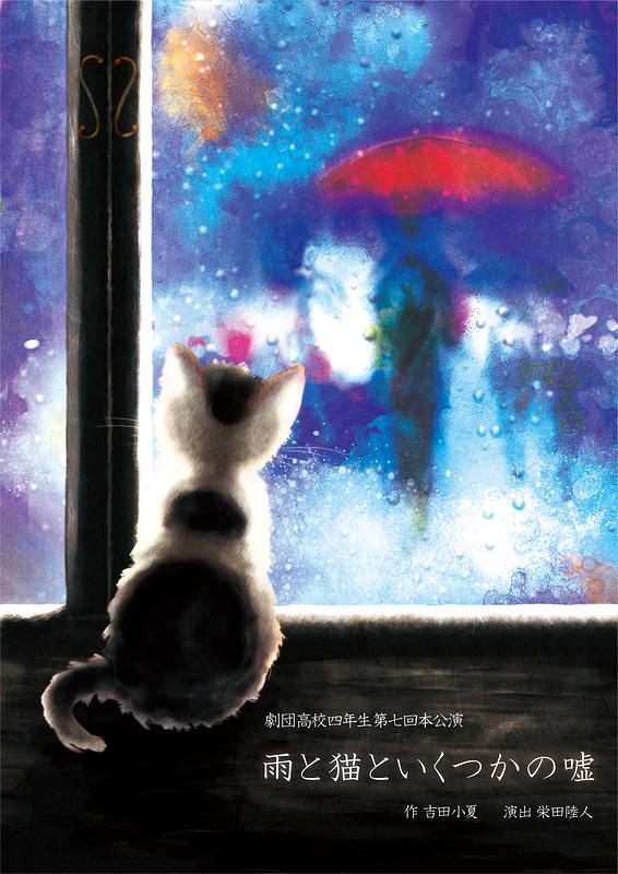 雨と猫といくつかの嘘