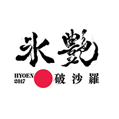 氷艶 hyoen2017 -破沙羅-