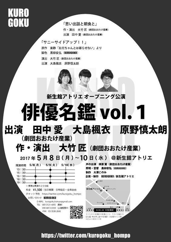 俳優名鑑vol.1