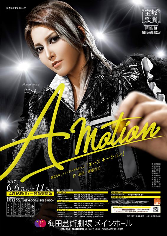 A Motion(エース モーション)