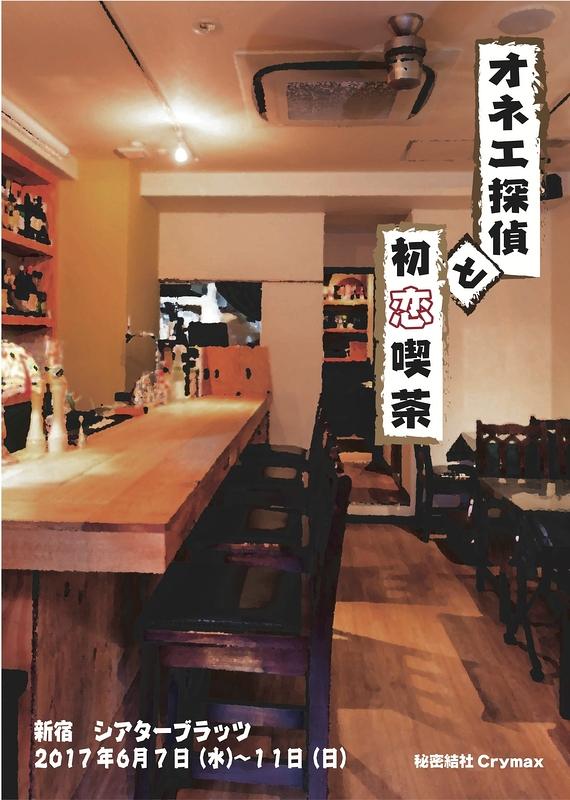 オネエ探偵と初恋喫茶