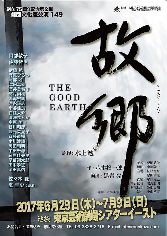 故郷 -THE GOOD EARTH-