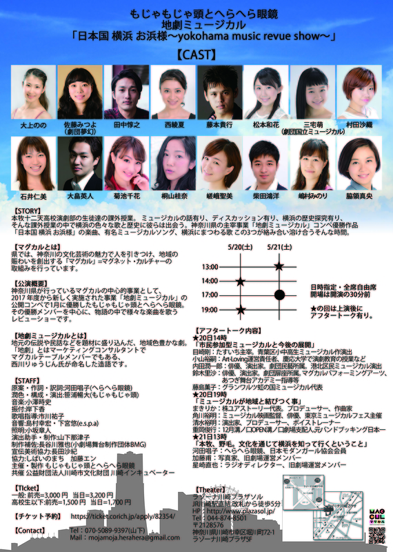 日本国 横浜 お浜様 〜yokohama music revue show〜