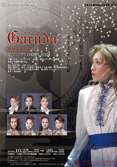 Garuda(ガルーダ)