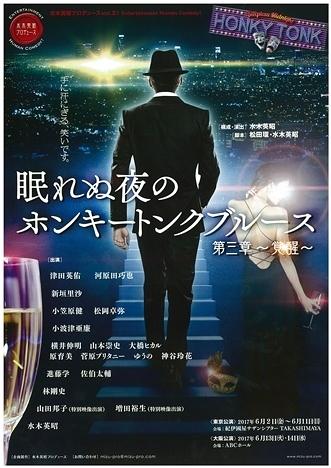 眠れぬ夜のホンキートンクブルース 第三章~覚醒~