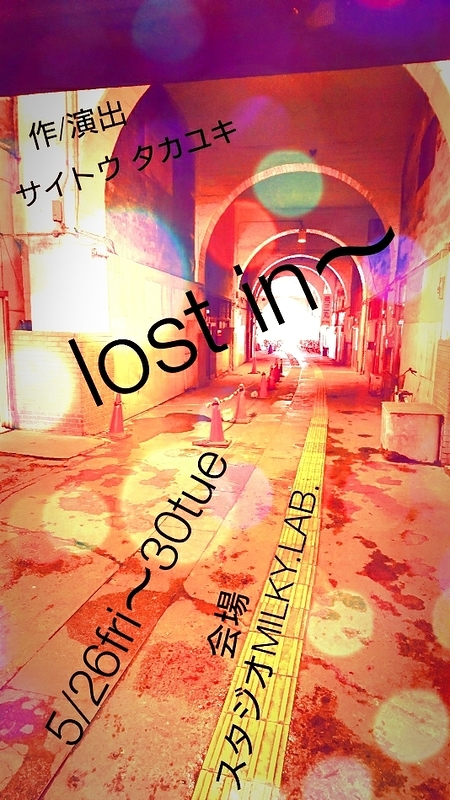 「lost in~」