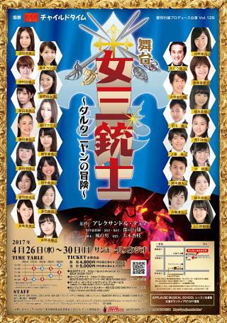 舞台 女三銃士~ダルタニヤンの冒険