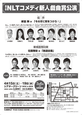 第2回NLTコメディ新人戯曲賞公演