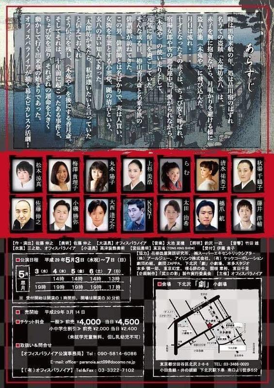幕末異聞 武士の影〜東海道悪徒〜