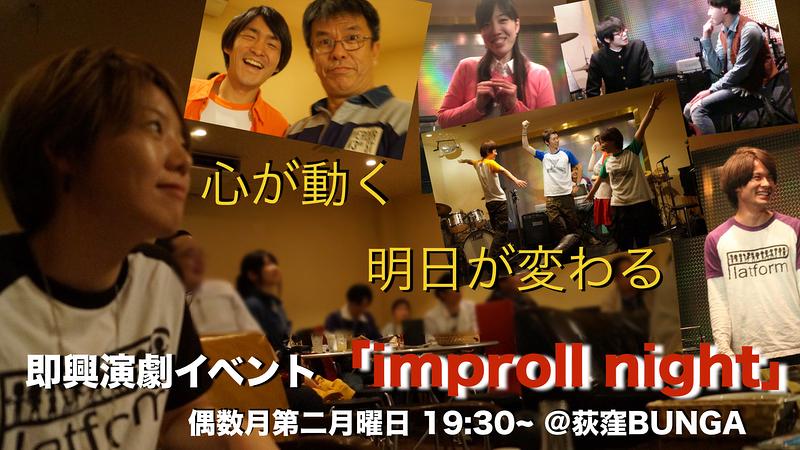 即興演劇イベント「improll night」6/12