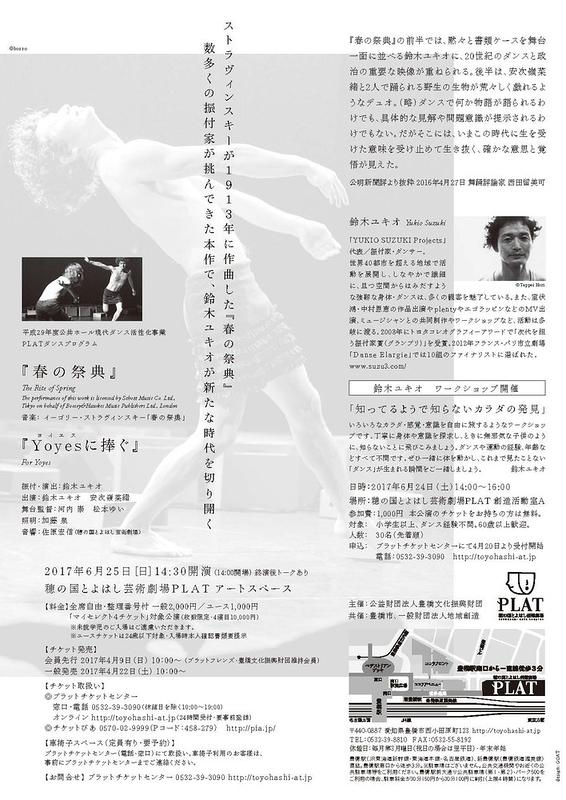 鈴木ユキオ『春の祭典』『 Yoyes ヨイエス に捧ぐ』