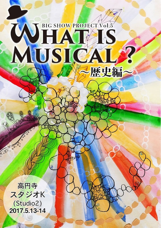 What is Musical? 〜歴史編〜