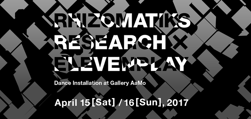 """Rhizomatiks Research × ELEVENPLAY Dance Installation at Gallery AaMo """"phosphere"""""""