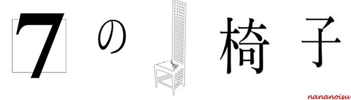 7の椅子 4