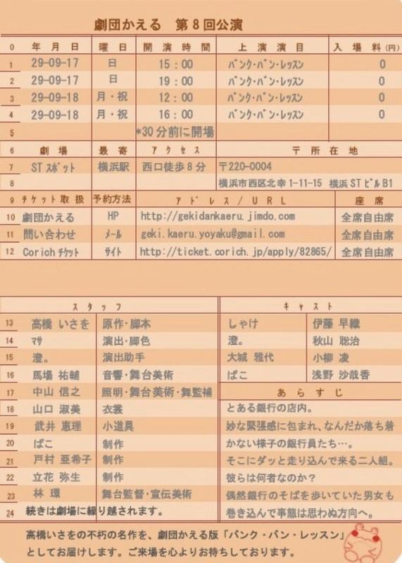 バンク・バン・レッスン(劇団かえる)