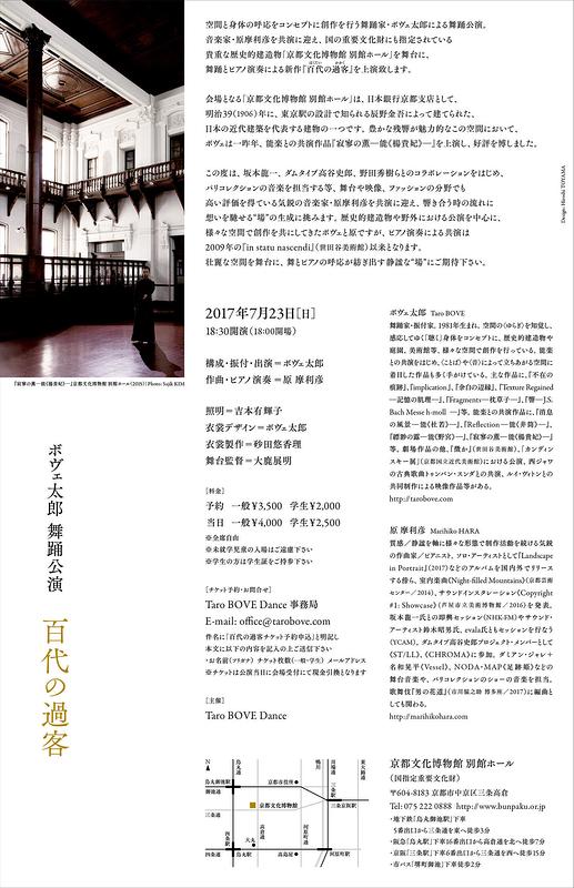 ボヴェ太郎 舞踊公演 『百代の過客』
