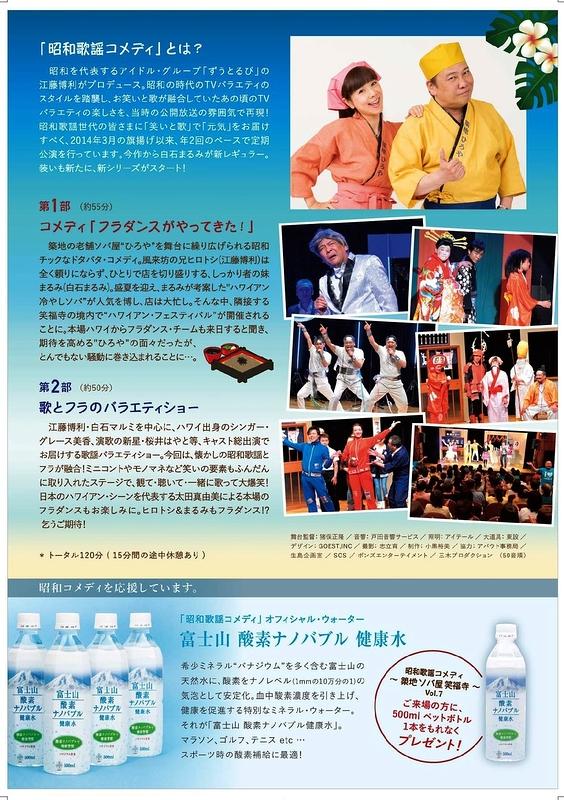 昭和歌謡コメディ~築地 ソバ屋 笑福寺~VOL.7