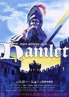 ハムレット