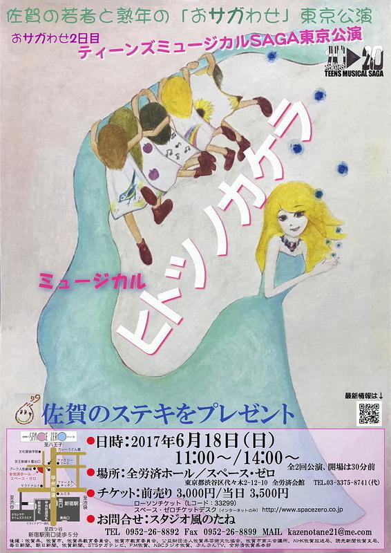 ティーンズミュージカルSAGA東京公演 ミュージカル「ヒトツノカケラ」