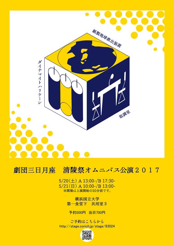劇団三日月座清陵祭オムニバス公演2017