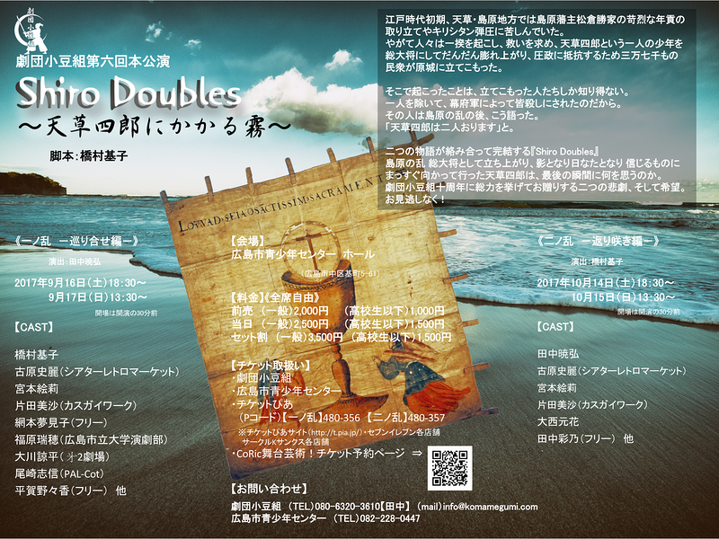 Shiro Doubles ~天草四郎にかかる霧~