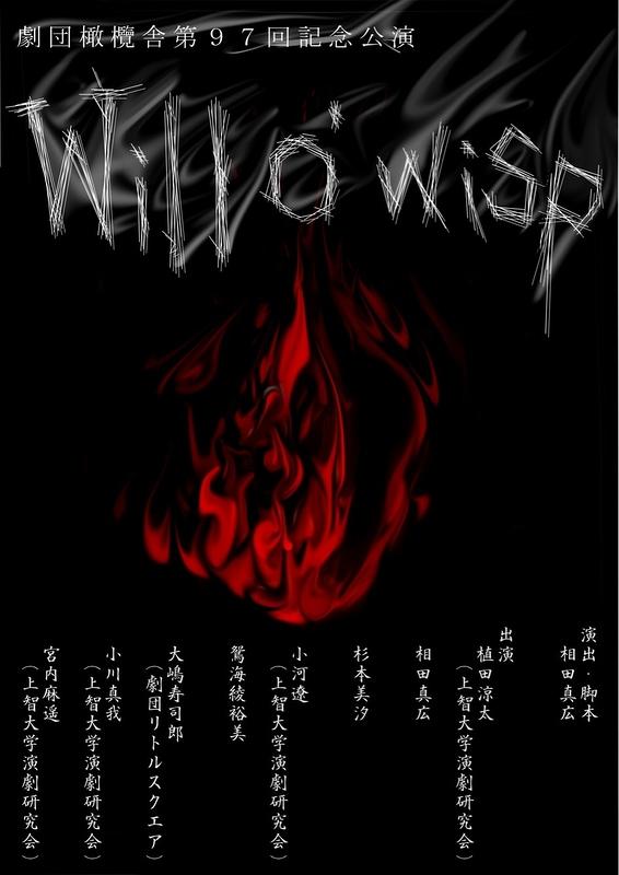 Will o` wisp