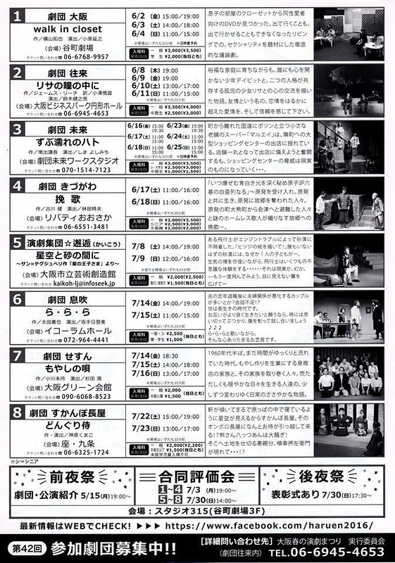 大阪春の演劇まつり
