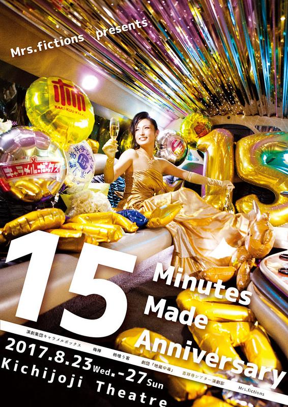 15 Minutes Made Anniversary